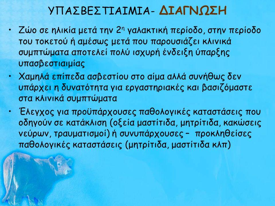 ΥΠΑΣΒΕΣΤΙΑΙΜΙΑ- ΔΙΑΓΝΩΣΗ