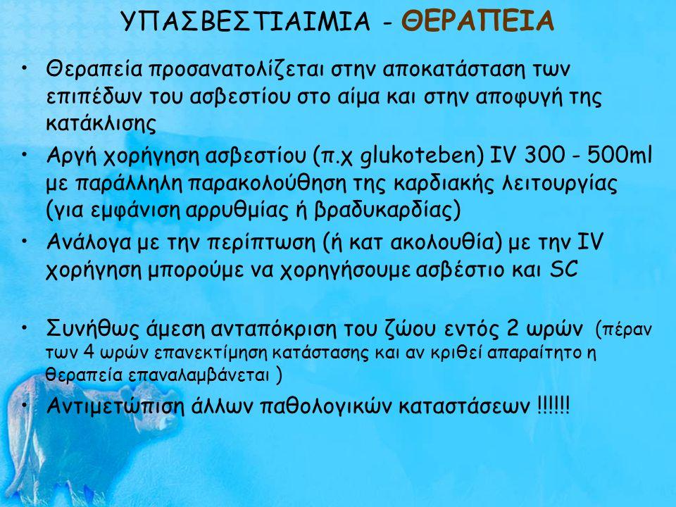 ΥΠΑΣΒΕΣΤΙΑΙΜΙΑ - ΘΕΡΑΠΕΙΑ