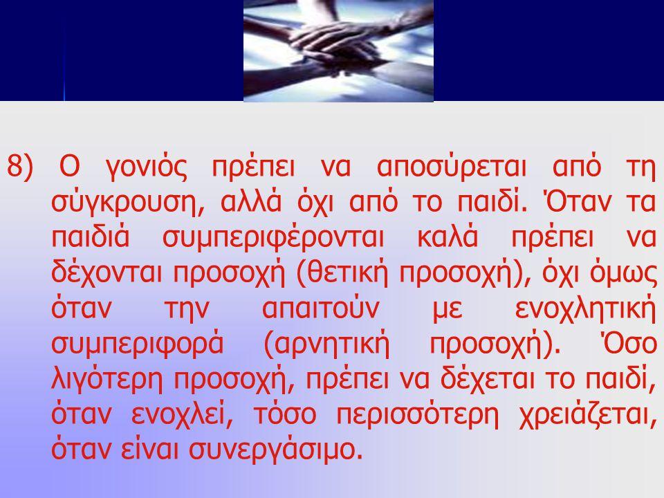ΥΠΟΣΤΗΡΙΞΗ ΔΙΔΑΚΤΟΡΙΚΗΣ ΔΙΑΤΡΙΒΗΣ ΑΣΗΜΙΝΑΣ Θ. ΤΣΙΜΠΙΔΑΚΗ