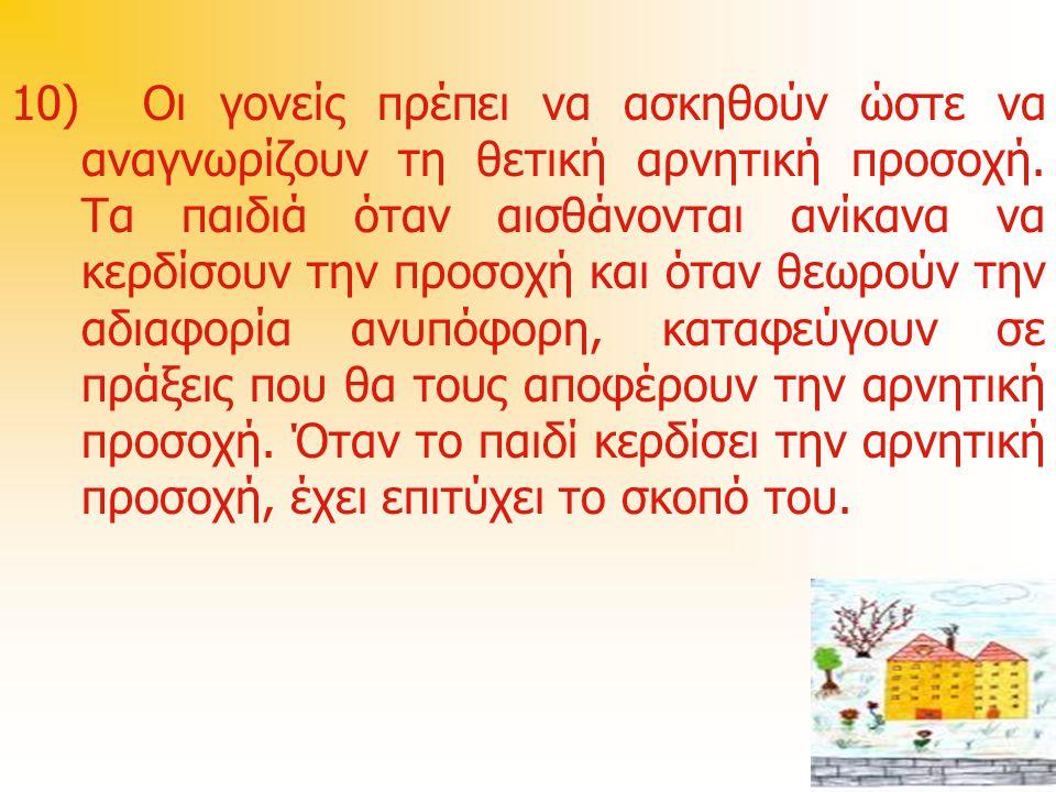10) Οι γονείς πρέπει να ασκηθούν ώστε να αναγνωρίζουν τη θετική αρνητική προσοχή.