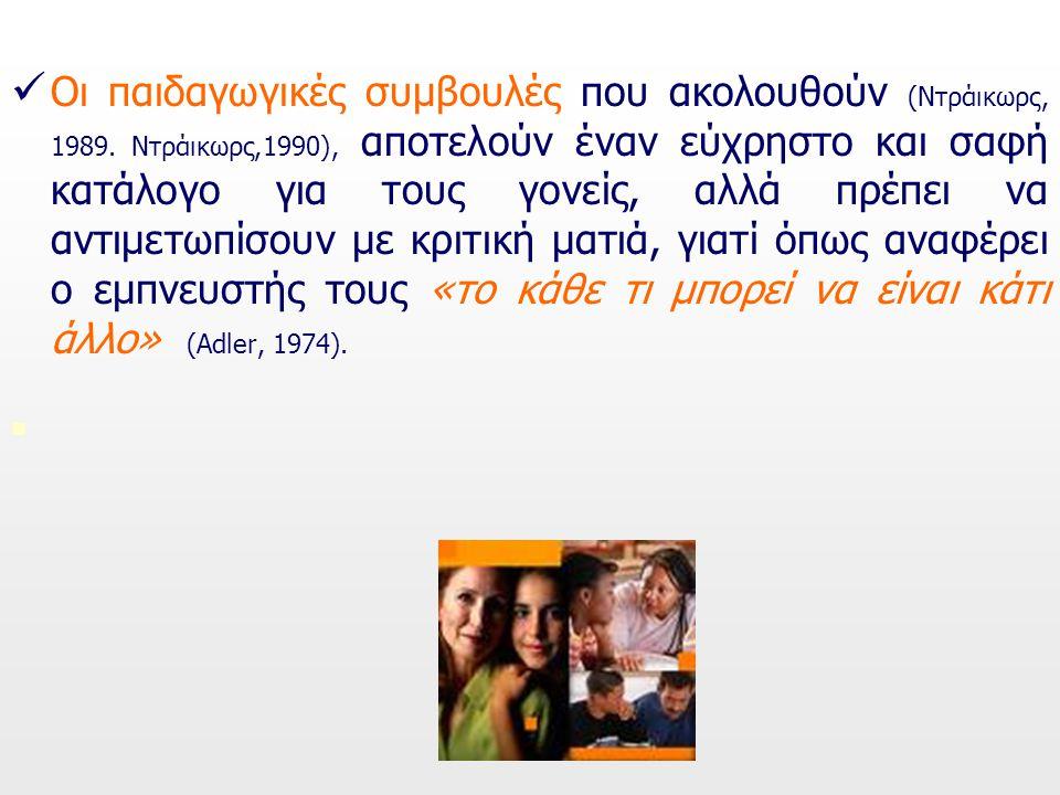 Οι παιδαγωγικές συμβουλές που ακολουθούν (Ντράικωρς, 1989