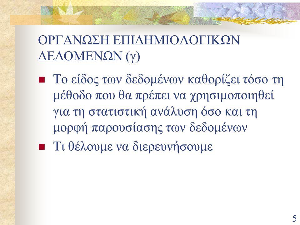 ΟΡΓΑΝΩΣΗ ΕΠΙΔΗΜΙΟΛΟΓΙΚΩΝ ΔΕΔΟΜΕΝΩΝ (γ)