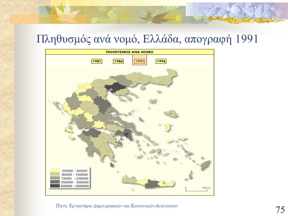 Πληθυσμός ανά νομό, Ελλάδα, απογραφή 1991