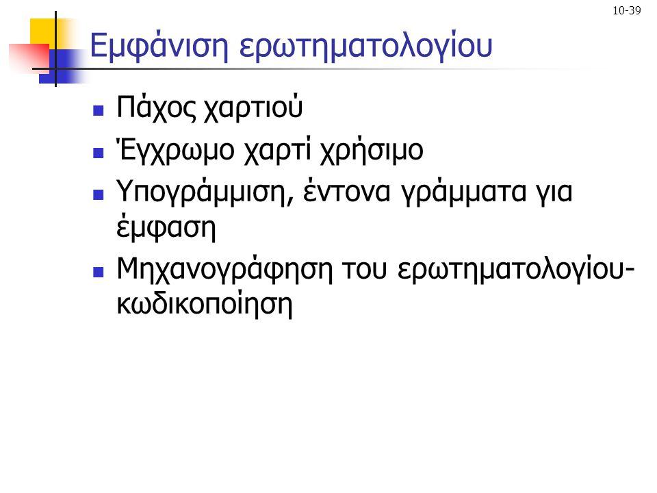 Εμφάνιση ερωτηματολογίου