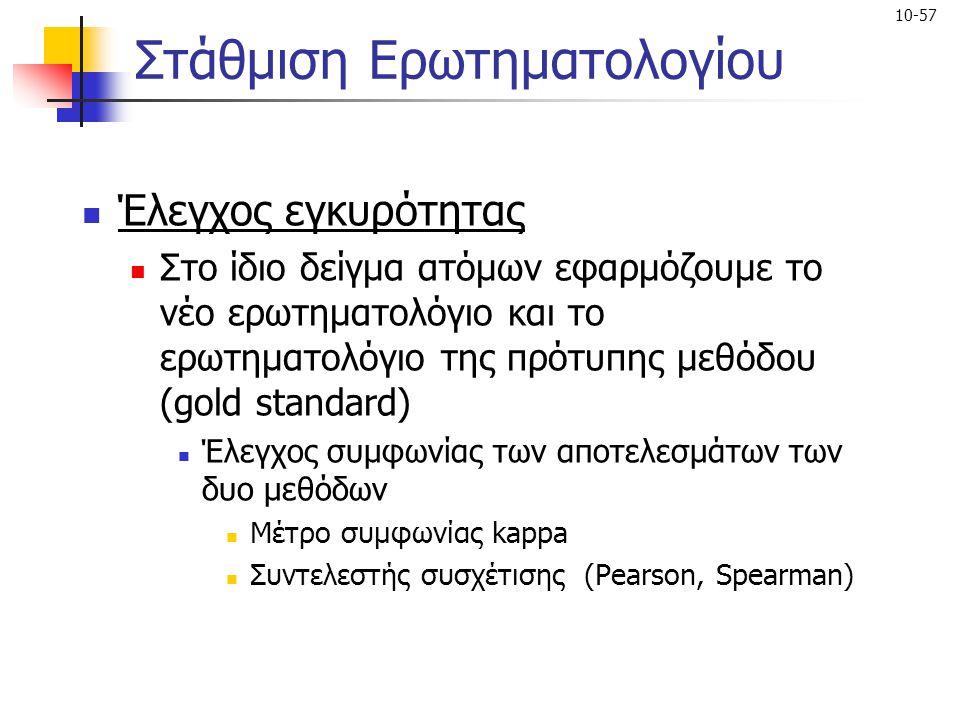 Στάθμιση Ερωτηματολογίου
