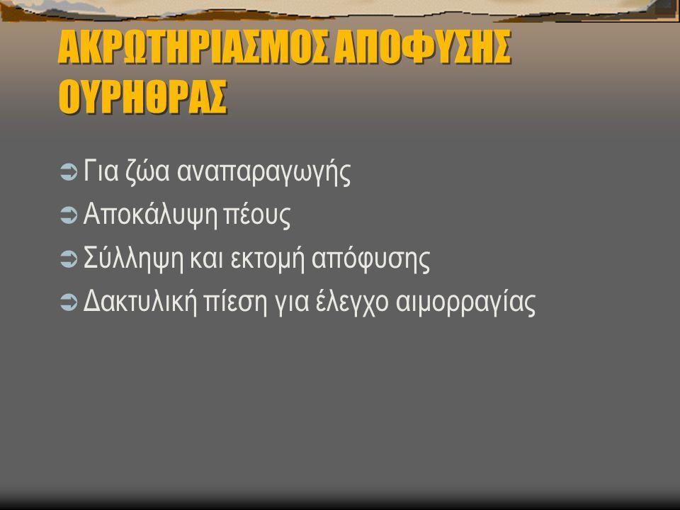 ΑΚΡΩΤΗΡΙΑΣΜΟΣ ΑΠΟΦΥΣΗΣ ΟΥΡΗΘΡΑΣ