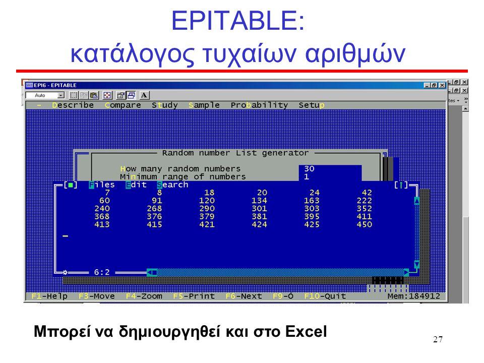EPITABLE: κατάλογος τυχαίων αριθμών