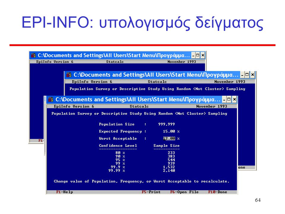 EPI-INFO: υπολογισμός δείγματος