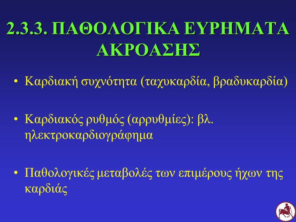 2.3.3. ΠΑΘΟΛΟΓΙΚΑ ΕΥΡΗΜΑΤΑ ΑΚΡΟΑΣΗΣ