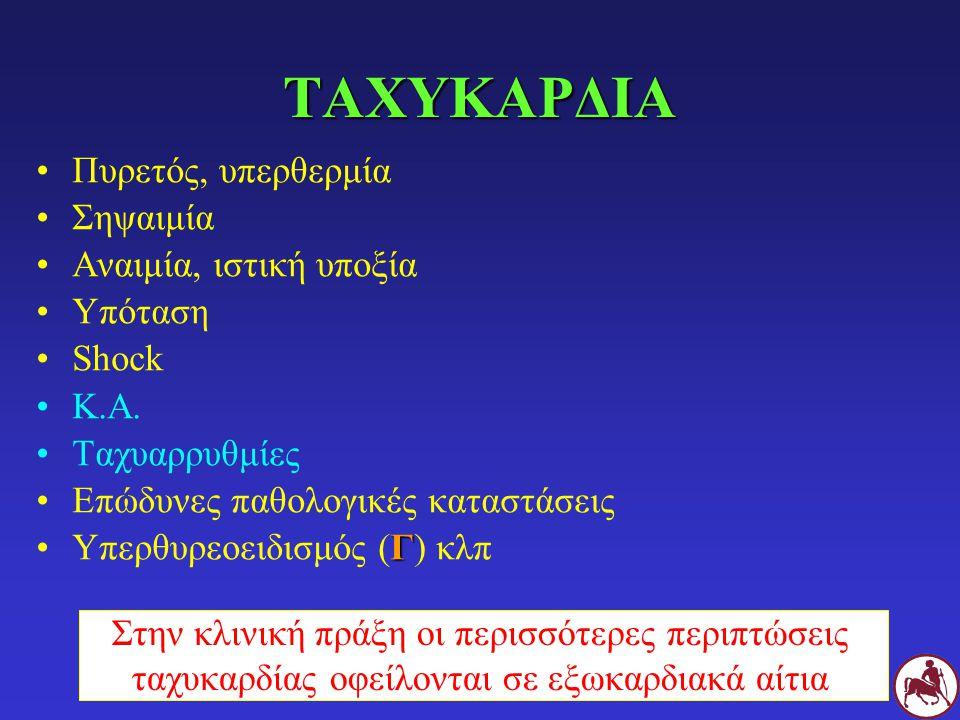 ΤΑΧΥΚΑΡΔΙΑ Πυρετός, υπερθερμία Σηψαιμία Αναιμία, ιστική υποξία Υπόταση