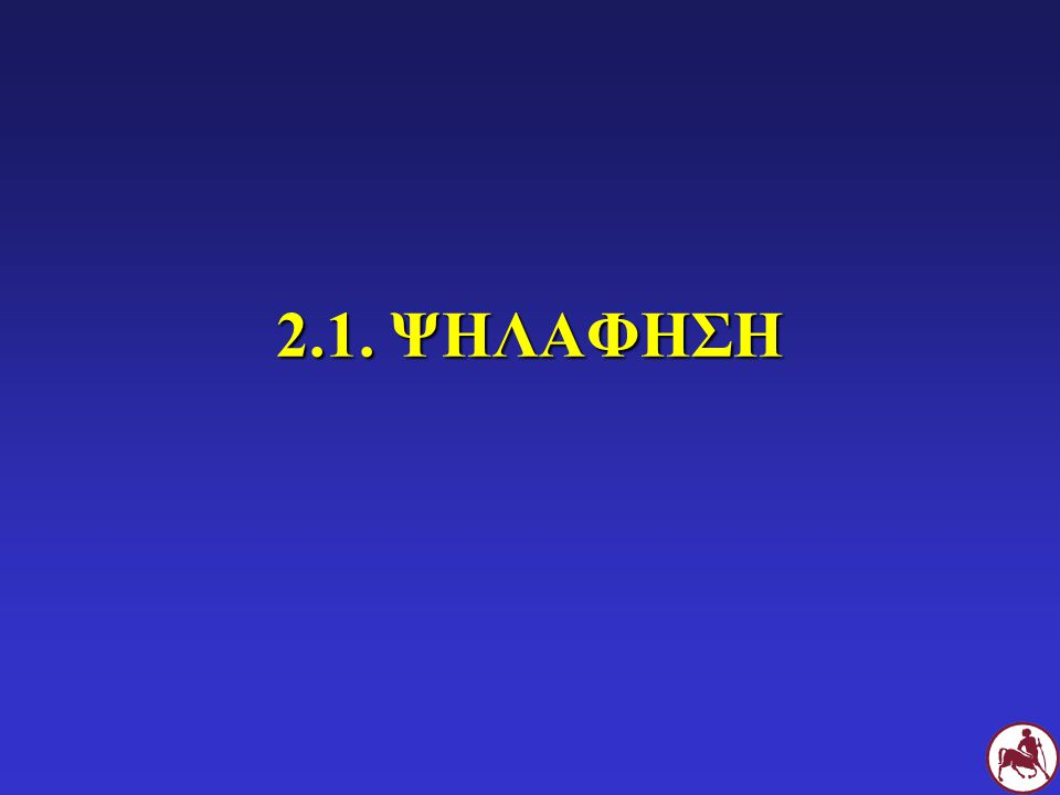 2.1. ΨΗΛΑΦΗΣΗ