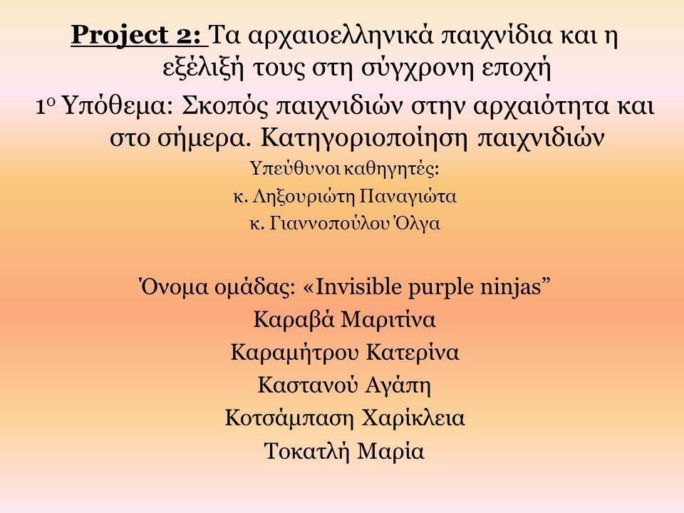 Project 2: Τα αρχαιοελληνικά παιχνίδια και η εξέλιξή τους στη σύγχρονη εποχή