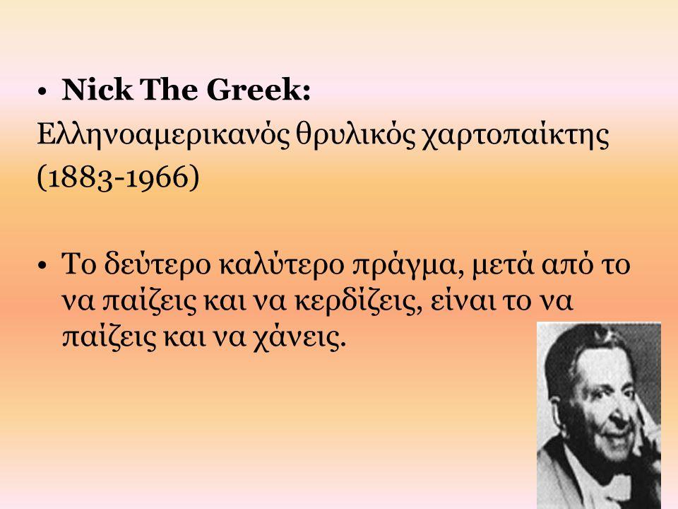 Nick The Greek: Ελληνοαμερικανός θρυλικός χαρτοπαίκτης. (1883-1966)
