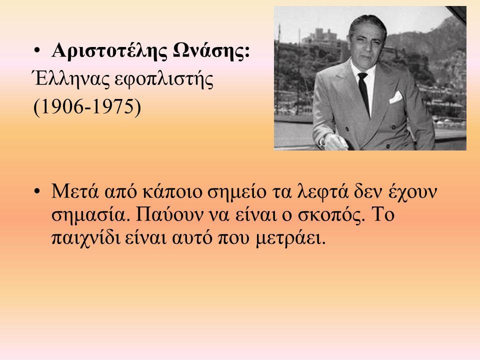 Αριστοτέλης Ωνάσης: Έλληνας εφοπλιστής. (1906-1975)