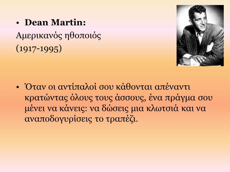 Dean Martin: Αμερικανός ηθοποιός. (1917-1995)