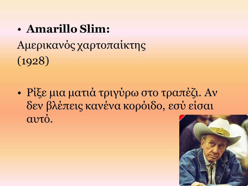 Amarillo Slim: Αμερικανός χαρτοπαίκτης. (1928) Ρίξε μια ματιά τριγύρω στο τραπέζι.