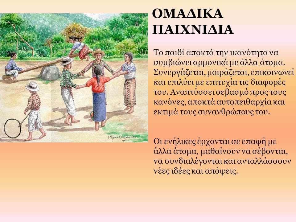 Ομαδικα Παιχνιδια