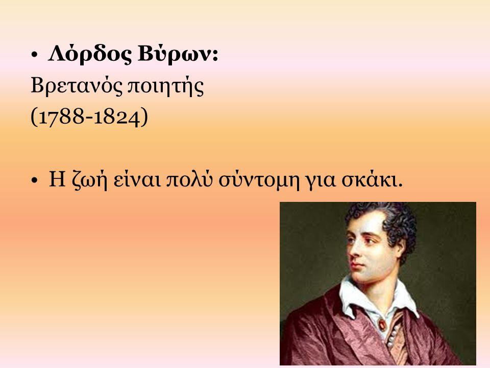 Λόρδος Βύρων: Βρετανός ποιητής (1788-1824) Η ζωή είναι πολύ σύντομη για σκάκι.