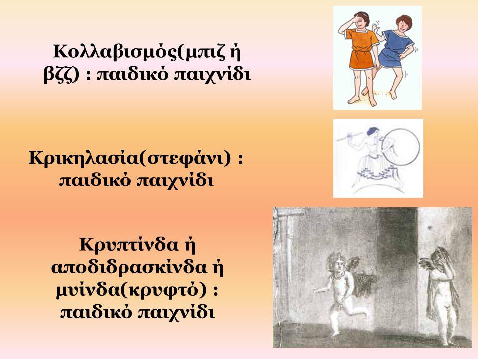 Κολλαβισμός(μπιζ ή βζζ) : παιδικό παιχνίδι