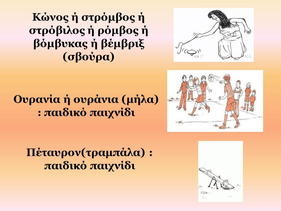 Κώνος ή στρόμβος ή στρόβιλος ή ρόμβος ή βόμβυκας ή βέμβριξ (σβούρα)