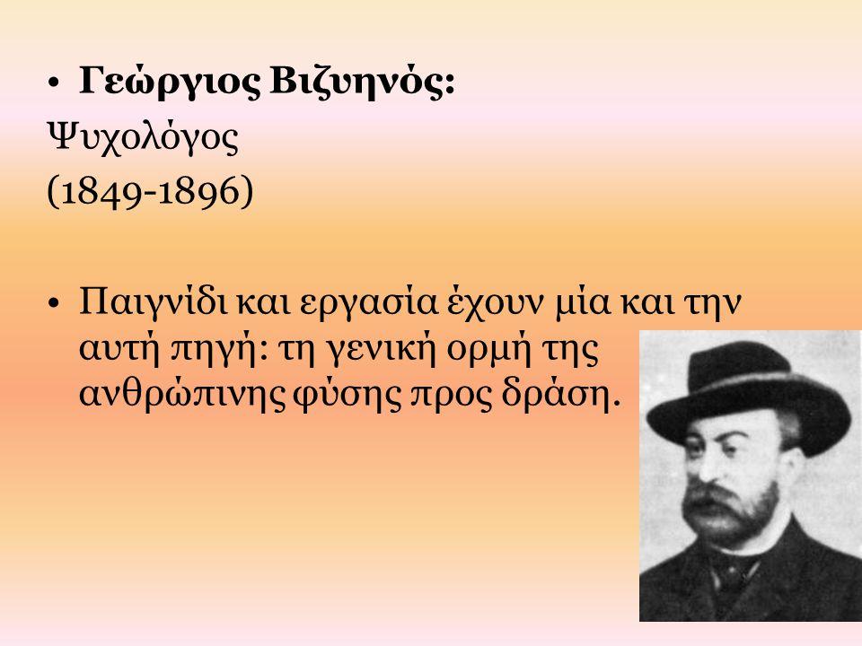 Γεώργιος Βιζυηνός: Ψυχολόγος.