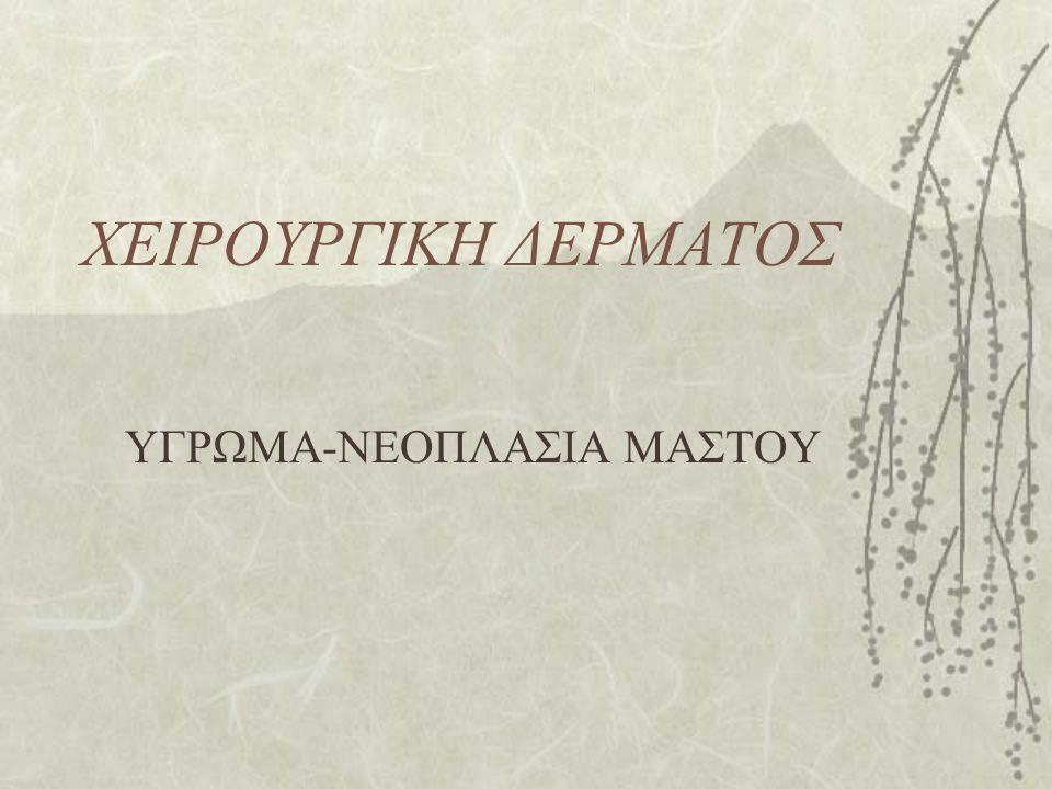 ΥΓΡΩΜΑ-ΝΕΟΠΛΑΣΙΑ ΜΑΣΤΟΥ