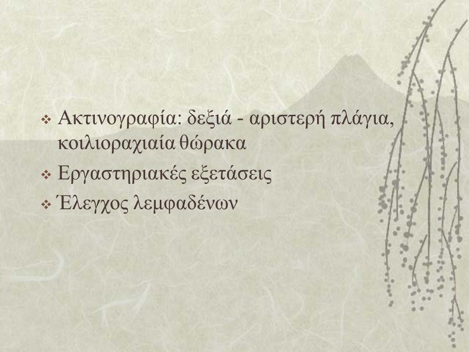 Ακτινογραφία: δεξιά - αριστερή πλάγια, κοιλιοραχιαία θώρακα
