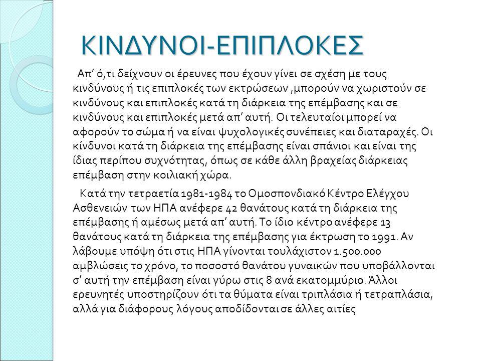 ΚΙΝΔΥΝΟΙ-ΕΠΙΠΛΟΚΕΣ