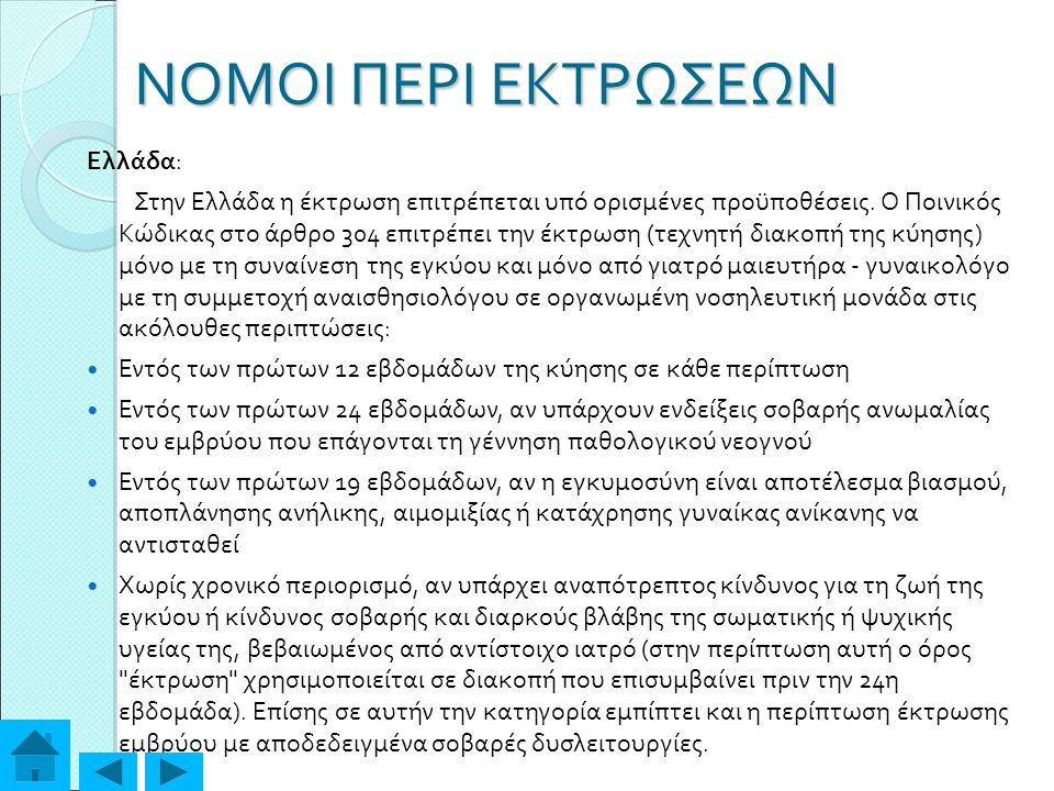 ΝΟΜΟΙ ΠΕΡΙ ΕΚΤΡΩΣΕΩΝ Ελλάδα: