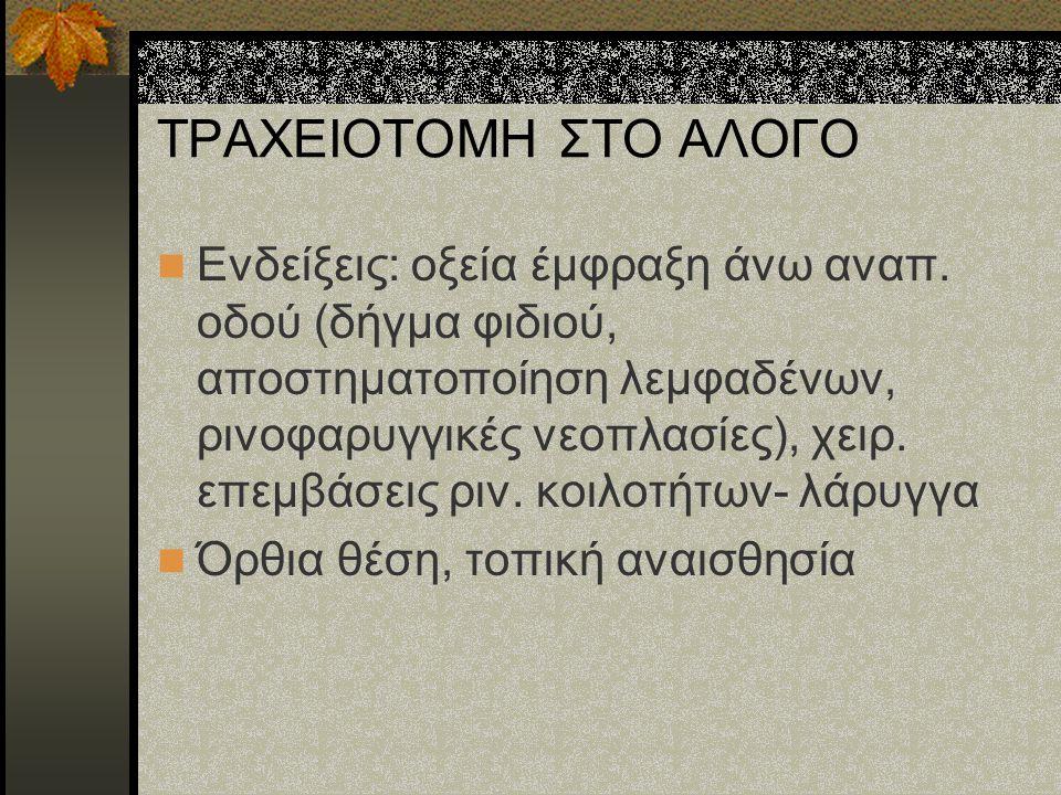 ΤΡΑΧΕΙΟΤΟΜΗ ΣΤΟ ΑΛΟΓΟ
