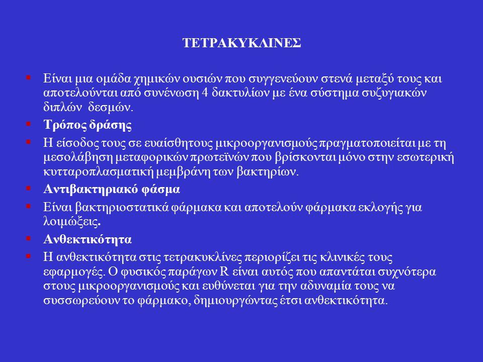 ΤΕΤΡΑΚΥΚΛΙΝΕΣ