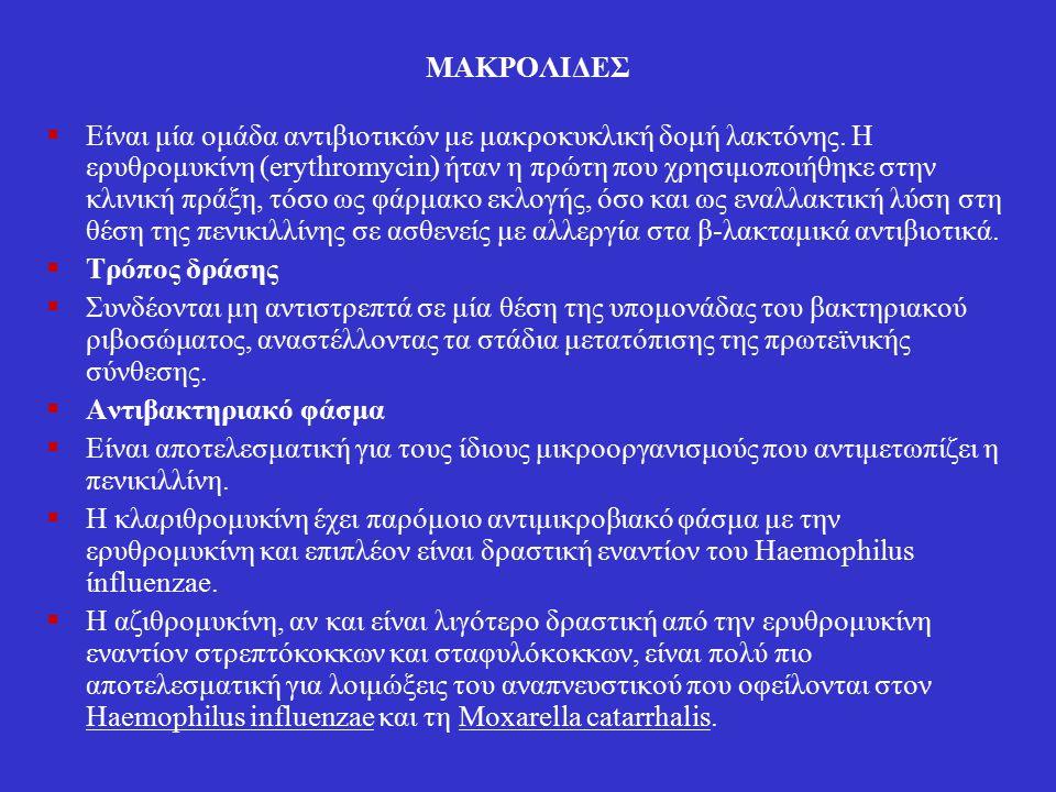 ΜΑΚΡΟΛΙΔΕΣ