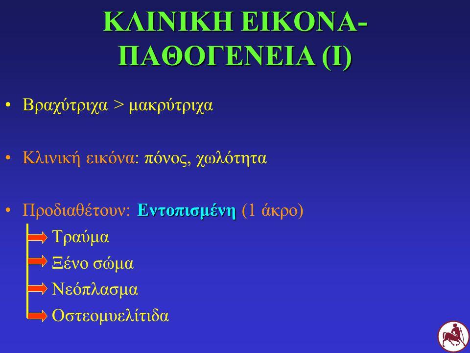ΚΛΙΝΙΚΗ ΕΙΚΟΝΑ-ΠΑΘΟΓΕΝΕΙΑ (Ι)