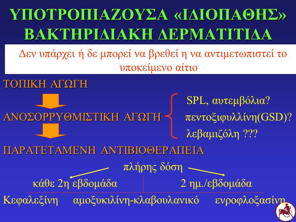 ΥΠΟΤΡΟΠΙΑΖΟΥΣΑ «ΙΔΙΟΠΑΘΗΣ» ΒΑΚΤΗΡΙΔΙΑΚΗ ΔΕΡΜΑΤΙΤΙΔΑ
