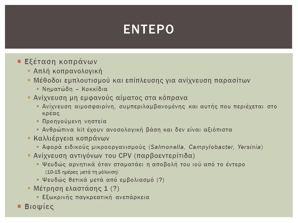 εντερο Εξέταση κοπράνων Βιοψίες Απλή κοπρανολογική