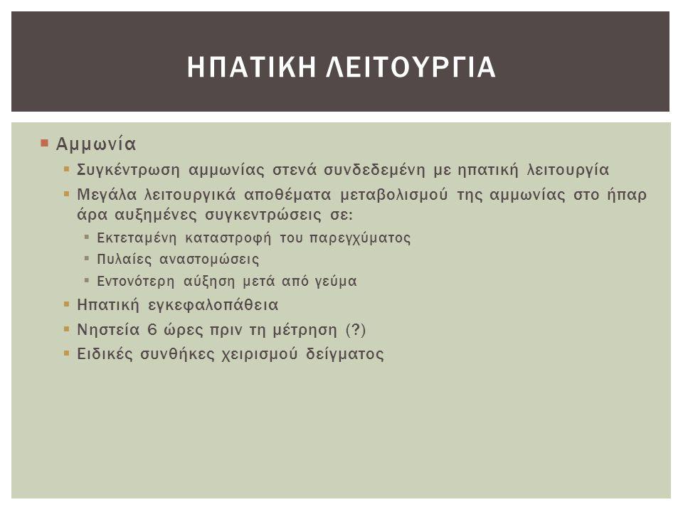 Ηπατικη λειτουργια Αμμωνία
