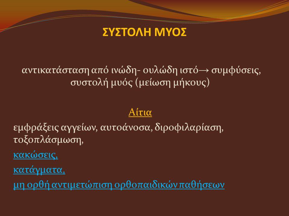 ΣΥΣΤΟΛΗ ΜΥΟΣ αντικατάσταση από ινώδη- ουλώδη ιστό→ συμφύσεις, συστολή μυός (μείωση μήκους) Αίτια.