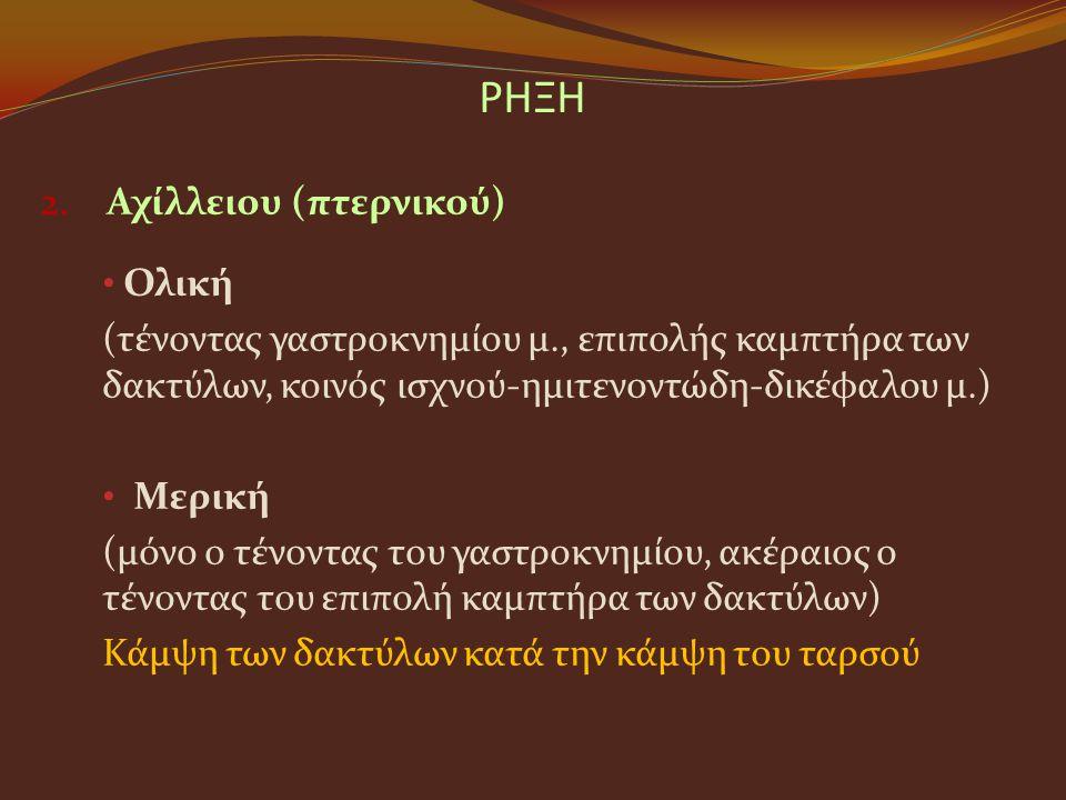 ΡΗΞΗ 2. Αχίλλειου (πτερνικού) Ολική