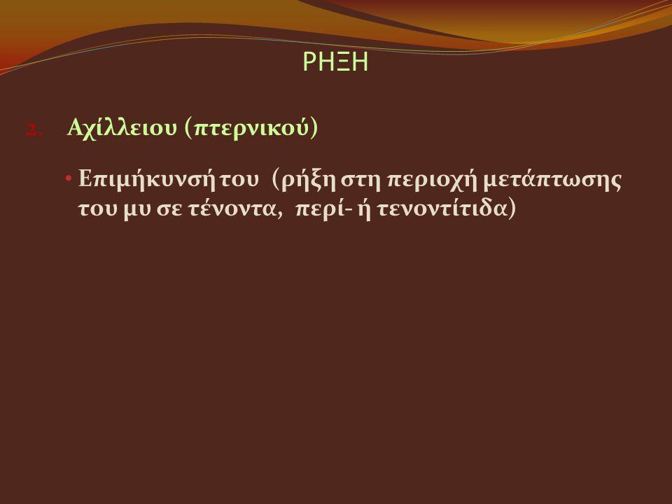 ΡΗΞΗ 2. Αχίλλειου (πτερνικού)