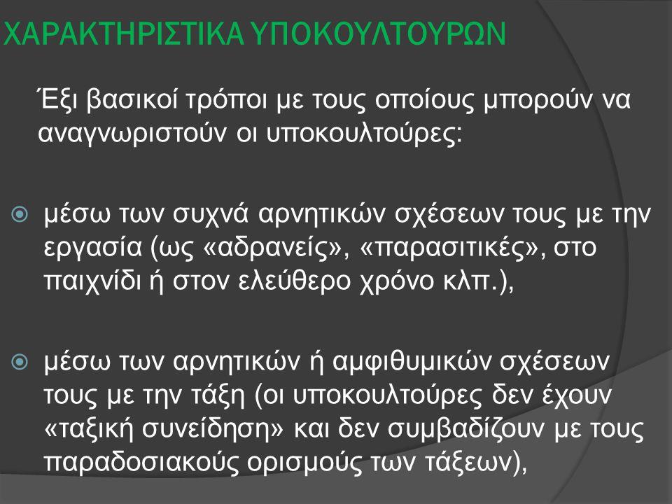 ΧΑΡΑΚΤΗΡΙΣΤΙΚΑ ΥΠΟΚΟΥΛΤΟΥΡΩΝ