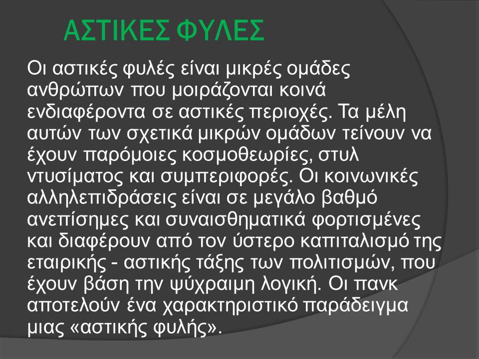 ΑΣΤΙΚΕΣ ΦΥΛΕΣ