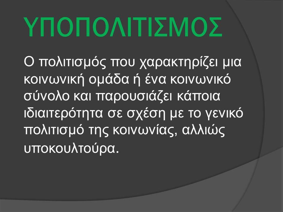 ΥΠΟΠΟΛΙΤΙΣΜΟΣ