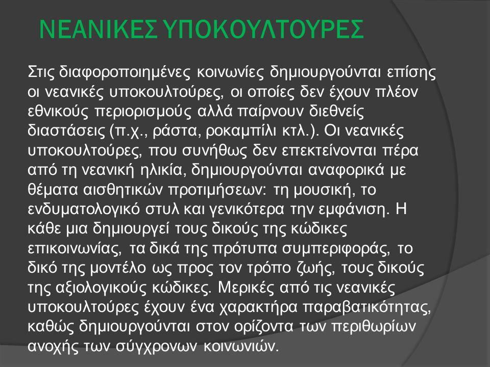 ΝΕΑΝΙΚΕΣ ΥΠΟΚΟΥΛΤΟΥΡΕΣ