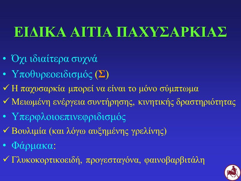 ΕΙΔΙΚΑ ΑΙΤΙΑ ΠΑΧΥΣΑΡΚΙΑΣ