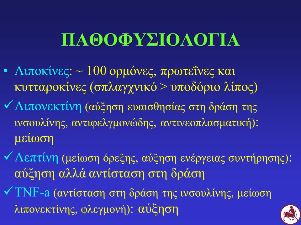 ΠΑΘΟΦΥΣΙΟΛΟΓΙΑ Λιποκίνες: ~ 100 ορμόνες, πρωτεΐνες και κυτταροκίνες (σπλαγχνικό > υποδόριο λίπος)