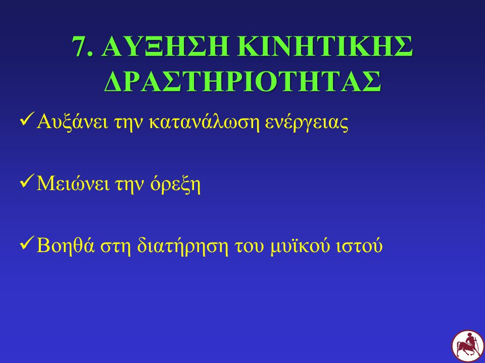 7. ΑΥΞΗΣΗ ΚΙΝΗΤΙΚΗΣ ΔΡΑΣΤΗΡΙΟΤΗΤΑΣ