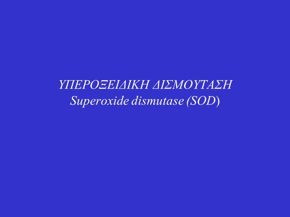 ΥΠΕΡΟΞΕΙΔΙΚΗ ΔΙΣΜΟΥΤΑΣΗ Superoxide dismutase (SOD)