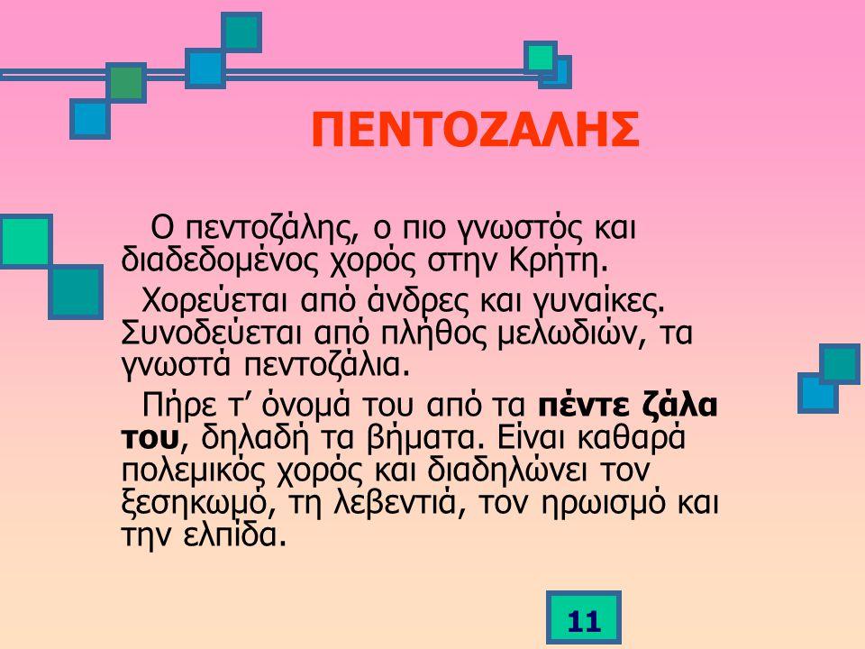 ΠΕΝΤΟΖΑΛΗΣ Ο πεντοζάλης, ο πιο γνωστός και διαδεδομένος χορός στην Κρήτη.