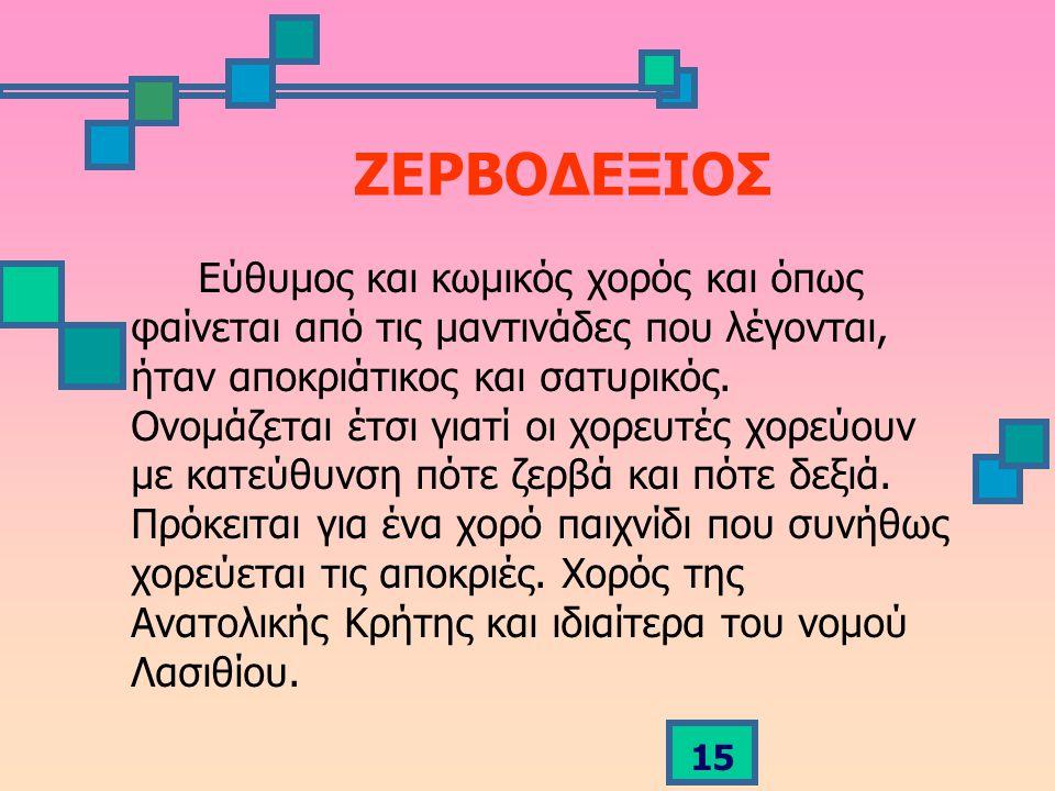 ΖΕΡΒΟΔΕΞΙΟΣ