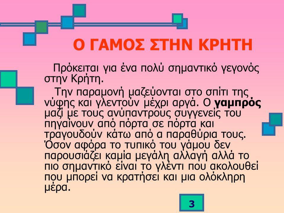 Ο ΓΑΜΟΣ ΣΤΗΝ ΚΡΗΤΗ Πρόκειται για ένα πολύ σημαντικό γεγονός στην Κρήτη.